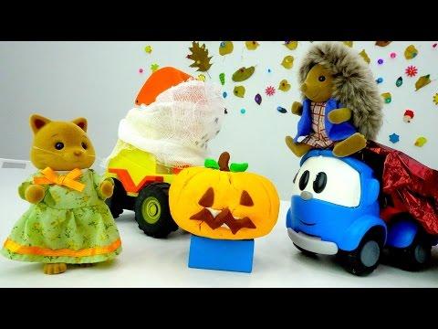 Видео с машинками на Хэллоуин - Грузовичок Лева и Мася