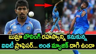 IIT Professor Reveales Interesting Facts About Bumrah Bowling|Latest Cricket Updates|Akshay TV