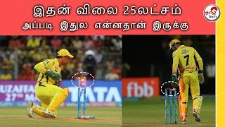Glowing LED Cricket Stumps Explained? 25 Lakh?