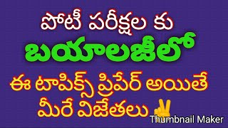 How to prepare General studies ( Biology) in Telugu for all competitive examinations