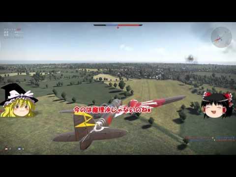 【WT】日本軍をコンプしたい【ゆっくり実況】3戦目 thumbnail