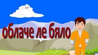Я кажи ми облаче ле бяло - Български детски песни