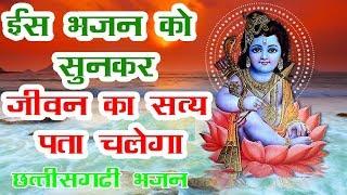 CG RAMAYAN SONG BHAJAN SANDHYA ( रामायण भजन संध्या )