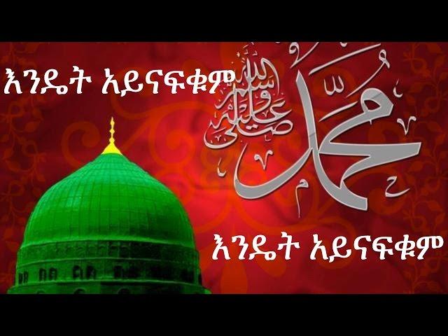 እንዴት አይናፍቁም| Indet Aynafiqum- Emotional Amharic Neshida- ምርጥ የአማርኛ ነሺዳ