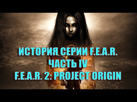 История серии F.E.A.R. - Часть IV (F.E.A.R. 2: Project Origin)
