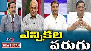అసమ్మతి నేతల్ని బుజ్జగించేందుకు TRS ఏం చేస్తుంది? | #ElectionWithTV5 | NewsScan With Vijay |TV5 News