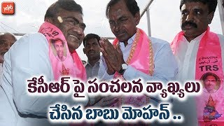 Babu Mohan Sensational Comments On CM KCR | TRS | BJP | KTR