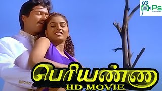 Vijayakanth In-Periyanna-Suriya,Meena,Manasa,Super Hit Tamil Action Full Movie