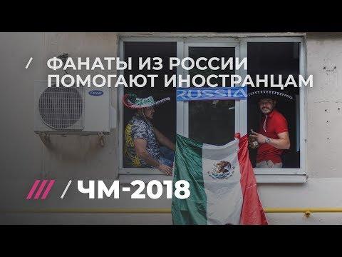 Гостеприимные россияне помогают иностранным болельщикам. Вот их истории