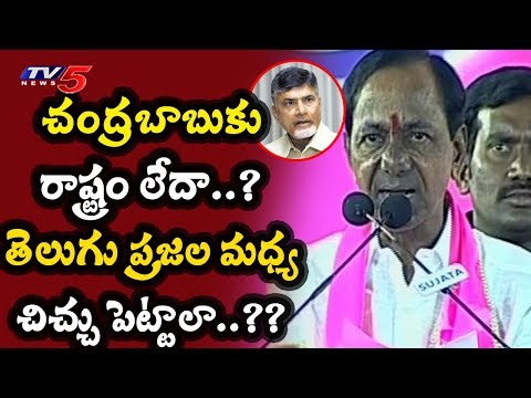 చంద్రబాబుకు రాష్ట్రం లేదా? ప్రజల మధ్య చిచ్చు పెట్టాలా?   KCR Comments On Chandrababu   TV5 News