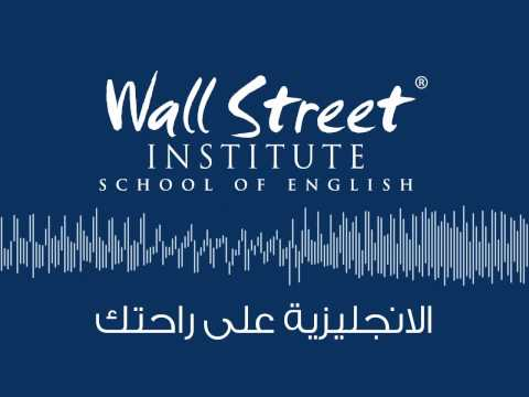 Wall Street Institute Saudi Arabia - Airport Ad