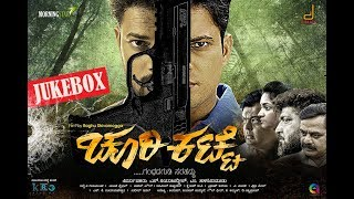CHURIKATTE| AUDIO JUKE BOX| NEW KANNADA MOVIE| VASUKI VAIBHAV| RAGHU SHIVAMOGGA| MORNINGSTAR