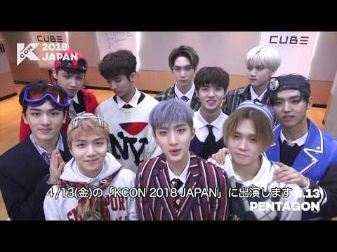 『KCON 2018 JAPAN』INVITATION From PENTAGON
