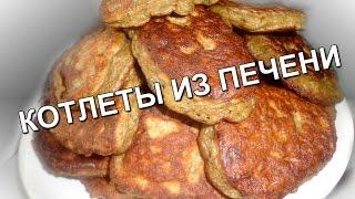 Вкусные котлеты из печени (Delicious burgers from the liver)