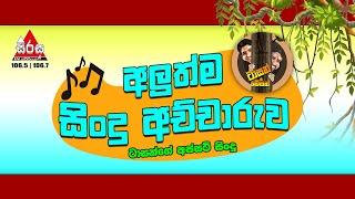 Aluthma Sindu Achcharuwa | Sirasa FM Tarzan Bappa Upset Song