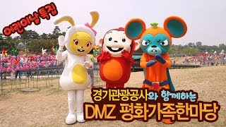 Special Children's Day!! Cocomong, Aromi, Virus King surprise appearance!!