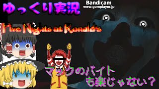 【ゆっくり実況】Five Nights at Ronald