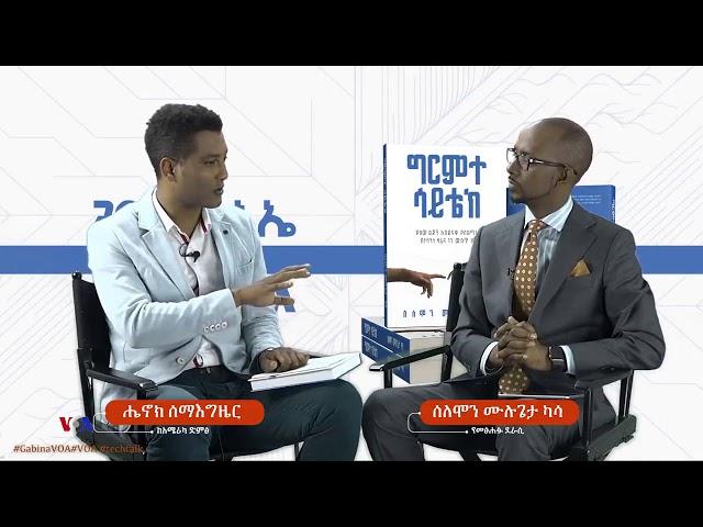 VOA - Solomon Kassa, host of TechTalk With Solomon and Author of Girimte SciTech