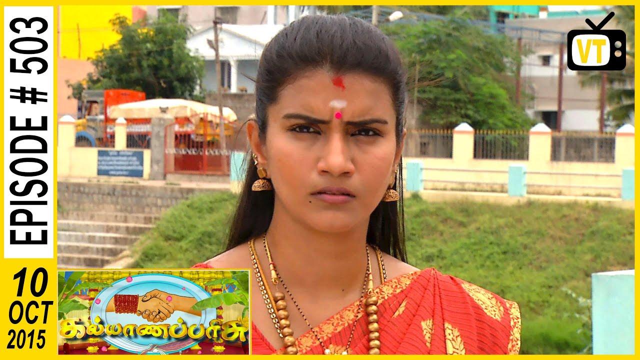 Kalyana Parisu | Tamil Serial | Episode 503 | 10/10/2015