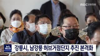 강릉시, 남강릉 허브거점단지 추진 본격화