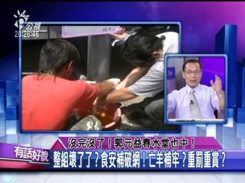 有話好說-20120915 沒完沒了!!郭元益春水堂也中! 整組壞了了?