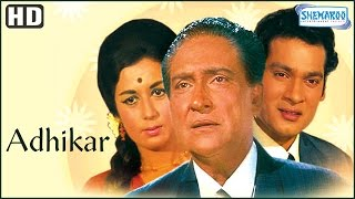 Adhikar (HD) - Ashok Kumar - Nanda - Deb Mukherjee - Old Hindi Movie - (With Eng Subtitles)