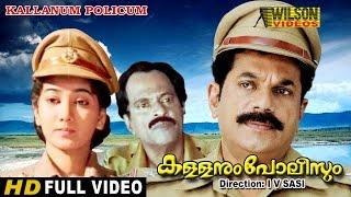 Kallanum policum (1992) Malayalam Full  Movie