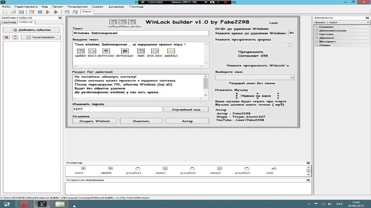 Как Сделать Винлокер В Php Devel Studio 3 0 19