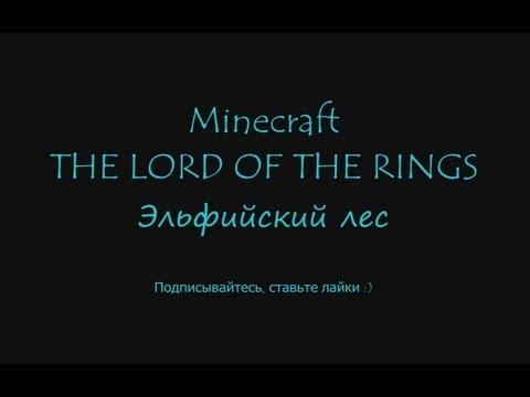 Скачать The Lord of the Rings для Minecraft 1.7.2