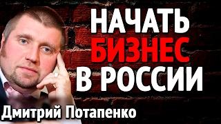 Дмитрий ПОТАПЕНКО оценивает очередной бизнес начинающих бизнесменов в россии