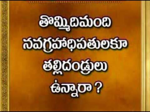 Siginificance of Navagraha Adhipatulu | Dharma sandehalu - Episode 534_Part 1
