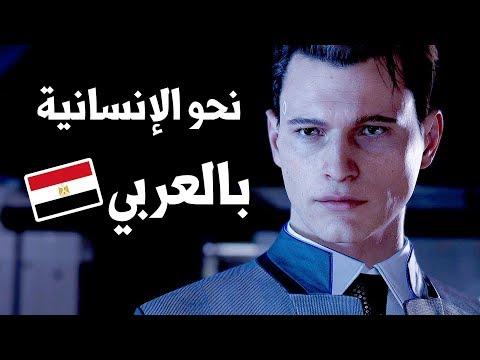 🇪🇬 Detroit باللغة العربية تجربة نحو الإنسانية