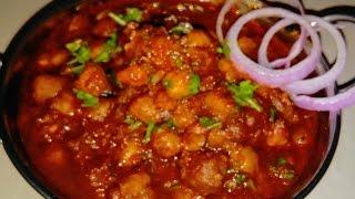 Chole Recipe - हलवाई स्टाइल छोले-Chole Recipe In Hindi-Restaurant Style Chole Masala- Punjabi Chole