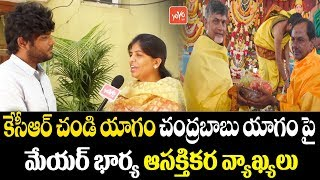 GHMC Mayor Bonthu Rammohan Wife Sridevi Counter To Chandrababu Yagam | KCR Chandi Yagam