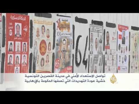 استعدادات أمنية بمدينة القصرين التونسية قبل الانتخابات