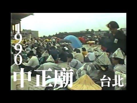 2016台灣國際紀錄片影展 - 《你怎麼不憤怒!野百合學運》預告