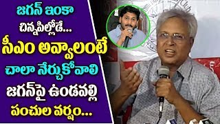Undavalli Sensational Comments ON YSRCP Chief YS jaganmohan