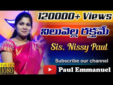 Most Heart Touching Song|| Niluvella ||Good Friday Special || Nissy Paul ||Yesay Nireekshana