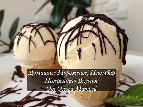 Мороженое, Настоящий Пломбир в Домашних Условиях   Homemade Ice Cream, English Subtitles