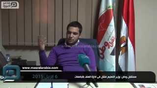 مصر العربية |  مستقبل وطن: وزير التعليم فشل فى ادارة العنف بالجامعات