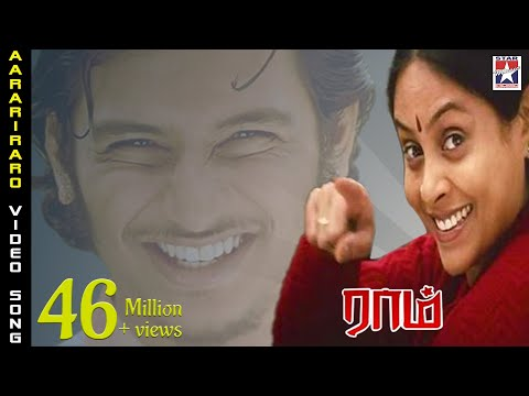 Raam Tamil Movie | Aarariraro Video Song | Jiiva | Saranya | Yuvan Shankar Raja | Star Music India