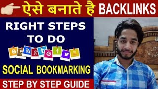 SEO Link Building - Part 42 | How to do social bookmarking Submission | Social Bookmarking Sites