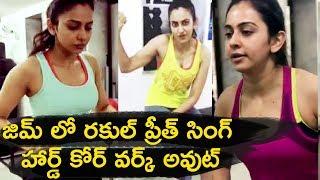Rakhul Preet Singh Gym Workout Video | జిమ్ లో రకుల్ ప్రీత్ సింగ్   వర్క్ అవుట్