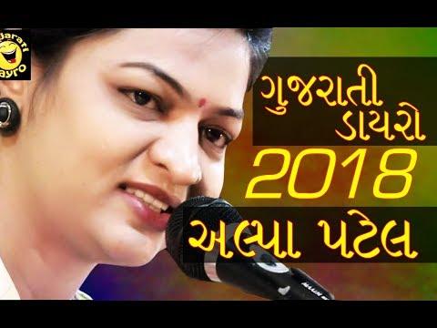 New Gujarati Dayro 2018 Alpa patel   Alpa Patel New Gujarati Song 2018   Gujarati Dayro