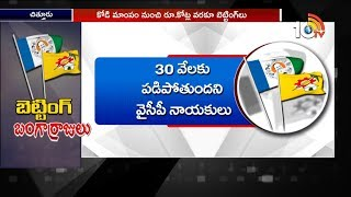 Betting On AP Election Results in Chittoor Districts | Special Story  News