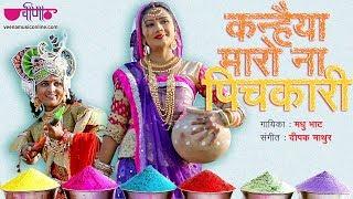 कृष्णा भक्ति से सरोबार Fagan Song 2018 | Kanhaiya Maro Na Pichkari HD | Holi Songs 2018
