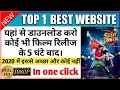 Download Top 1 Site For Download New Bollywood Movies Pc & Mobile किसी भी मूवी को रिलीज के दिन ही डाउनलोड करे in Mp3, Mp4 and 3GP