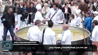 مصر العربية | طبق حساء يدخل البوسنة والهرسك في موسوعة جينيس
