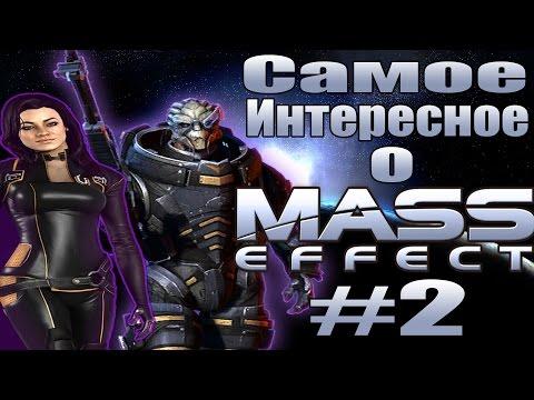 Самое интересное о Mass Effect #2 (Miranda & Garrus)
