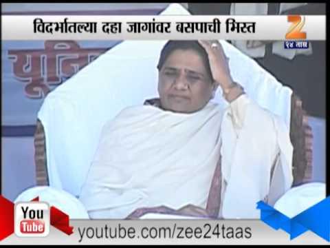 BSP Mayawati Rally In Maharashtra